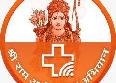 कोविड 19 से आम जनमानस को होती परेशानियों को देखते हुए श्री राम आरोग्य मित्र अभियान की शुरुआत 10 मई से